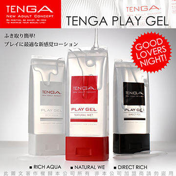 日本TENGA PLAY GEL 潤滑液 160ml 3入組