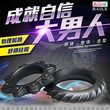 BAILE 男子漢 矽膠防水鎖精延時阻復套環-Ring Flowering