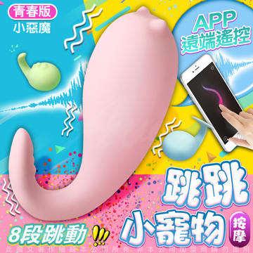 怪獸趴 跳跳小寵物 APP手機智能 跳蛋 按摩棒 青春版 惡魔先生 粉