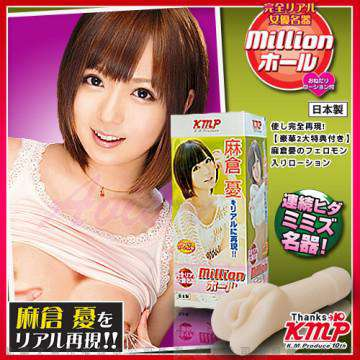 日本KMP-million girls系列 -麻倉憂 女優小型名器