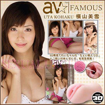 日本AVSTAR-FAMOUS女優名器系列 橫山美雪 名器