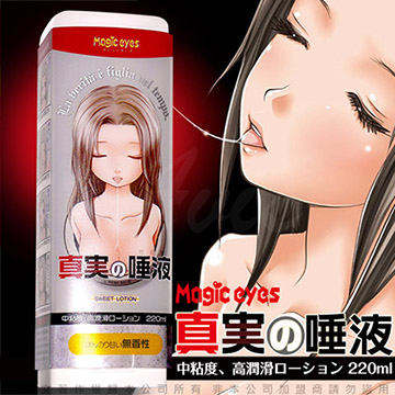 日本Magic Eyes  真實的唾液 真實之口專用的潤滑液 220ml