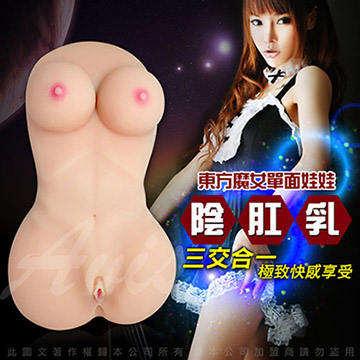 東方魔女 紗織(震動淫聲款)單面女體自慰器-7.2Kg(附贈SOFT 50ml潤滑液)