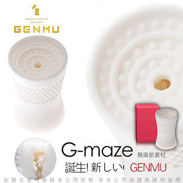 日本GENMU 根沐盒子 便攜新概念 3D立體紋路吸吮自慰套 G-Maze 紅色