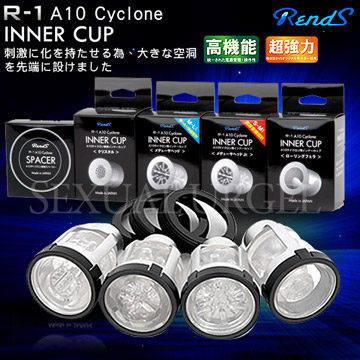 日本RENDS-R-1 A10-CYCLONE 旋風強轉機專屬配件內裝杯體套組(4入)含加長套圈