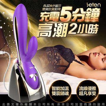 香港LETEN Eliza 伊麗莎 雙震款 智能加溫 G點按摩棒
