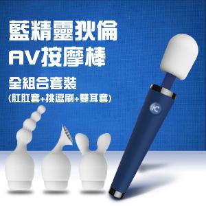 藍精靈 AV按摩棒(主件)+三大套件(配件) | 升級大禮包