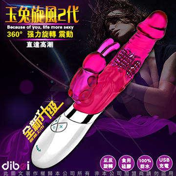 玉兔旋風2代 360度旋轉矽膠手柄充電式按摩棒 USB充電 玫紅