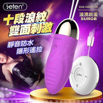 香港LETEN 隱形寶貝系列 浪湧 SURGB 3X7頻 無線遙控情趣跳蛋 USB充電 紫