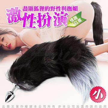 虐戀精品CICILY-二代 妖狐的誘惑-不銹鋼後庭肛塞+黑白尾巴