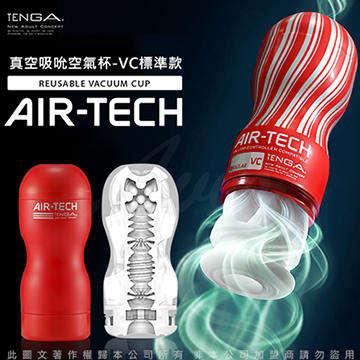 日本TENGA AIR-TECH 重複使用 控制器兼容版 空氣飛機杯 VC標準款 ATV-001R 無電動控制器
