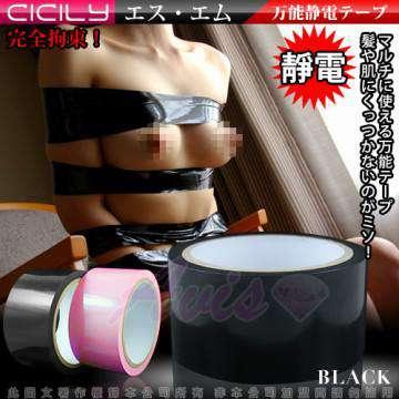 虐戀精品CICILY-極限愉虐-SM捆綁靜電膠布-黑