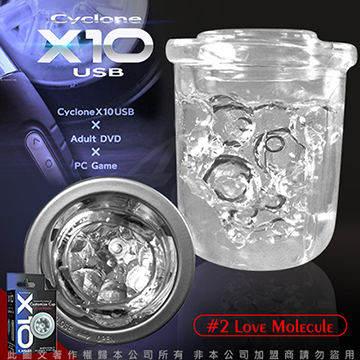 日本SSI Cyclone暴風X10 100段  USB充電 吸盤電動自慰器 專用杯體 02 LOVE MOLECULE