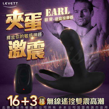 LEVETT 額爾 EARL 16+3變頻雙震動無線遙控前列腺後庭按摩器 黑