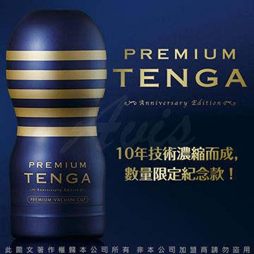 日本TENGA Premium 10周年限量紀念杯 深管口交型自慰杯 TOC-101PT