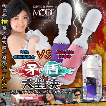 日本原裝-MODE-矛盾大對決(5x10種玩法)防水按摩棒-傳說中-絕對讓你高潮的按摩棒(顏色隨機)