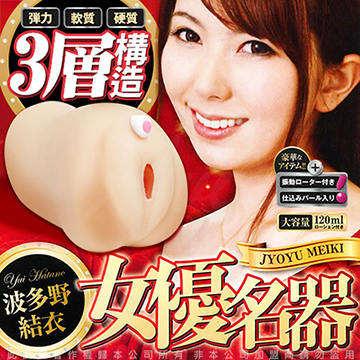 日本ACT-JAPAN 波多野結衣 3層構造 震動自慰女優自慰名器 附120ML原廠潤滑液