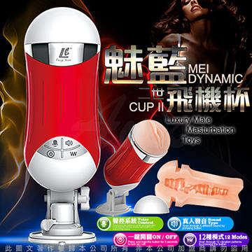 魅藍二世 真人發音+聲控 50頻震動 吸盤自慰杯 豔麗紅 USB充電