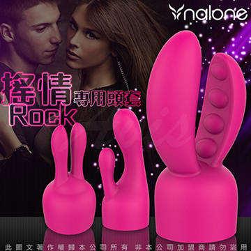 香港Nalone 搖情Rock AV按摩棒專用頭套 (小指頭+彈跳兔+豌豆夾)