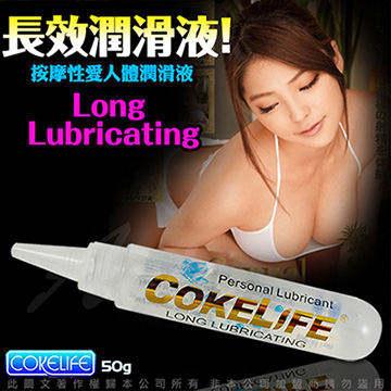 COKELIFE 長效型 超潤滑 人體按摩潤滑液 50ml(隨身攜帶型)