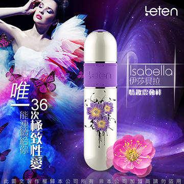 Isabella伊莎貝拉 10段變頻  工藝美學 靜音防水按摩棒  USB充電 浪漫花語