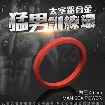 太空鋁合金猛男訓練環 紅 4.5CM