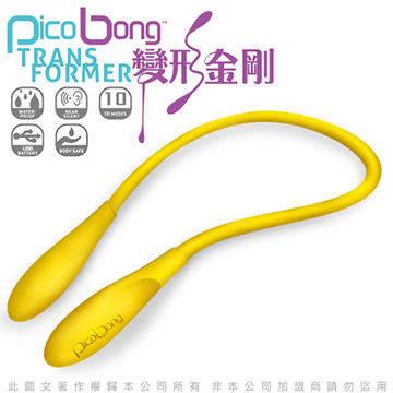 瑞典PicoBong Tansformer 變形金剛 G點+後庭+乳夾+女同 多功能雙重震動按摩器 檸檬黃
