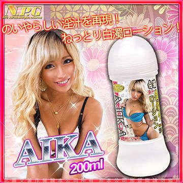 日本NPG AIKA女優 白濁淫汁潤滑液 200ml