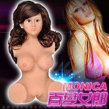 百變女郎 莫妮卡 Monica 美貌仿真 乳交/陰交/肛交 10KG 矽膠娃娃(附贈假髮+120ml潤滑液)