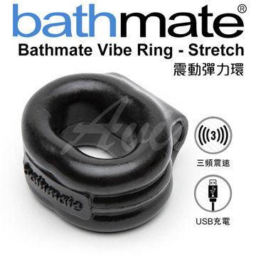 英國BathMate Vibe Ring-Stretch 3段變頻 震動彈力環 USB充電 BM-CR-ST