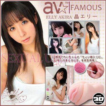 日本AVSTAR-FAMOUS女優名器系列 晶愛麗(大澤佑香) 名器