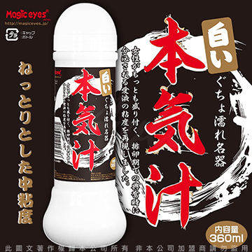 日本Magic eyes 本氣汁潤滑液 360ml 仿精液款 乳白色