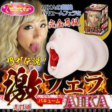 日本NPG AIKA 激烈超真空 口交 自慰器 再多送超濃厚仿精液潤滑液1瓶