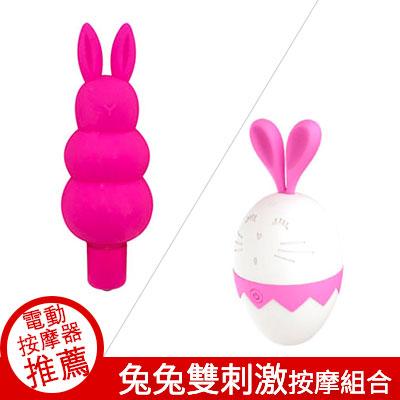 電動按摩器組合推薦 | 柔High舔蛋二代+芳心胖胖兔