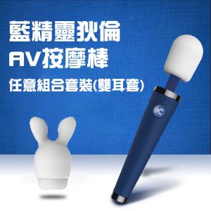 藍精靈 AV按摩棒(主件)+變耳套(配件) | 變態玩法