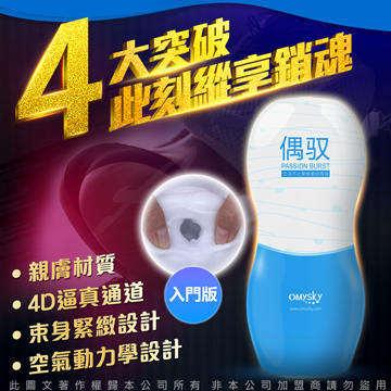 omysky 偶馭 空氣動力學設計 超強吸吮飛機杯 藍色 手動入門款