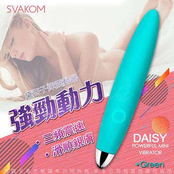 美國SVAKOM Daisy 黛西  一鍵操控優雅電動按摩棒 綠