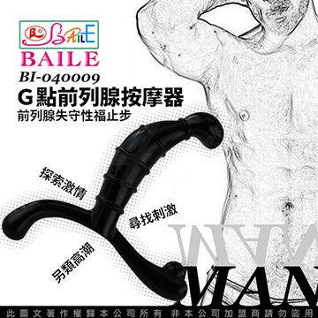 後庭爵士 男性G點前列腺按摩棒 體驗無射精重複性高潮