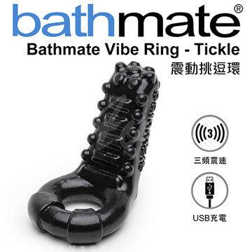 英國BathMate Vibe Ring-Tickle 3段變頻 震動挑逗環 USB充電 BM-CR-TI
