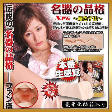 日本NPG-名器品格 繪色千佳 美穴傳說 自愛器