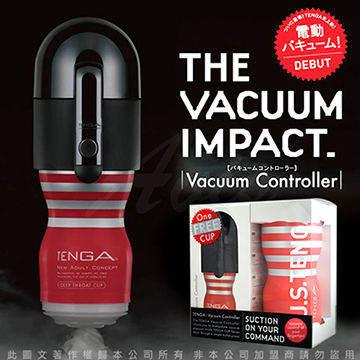 限量禮盒組 | TENGA Vacuum Controller 真空吸吮器