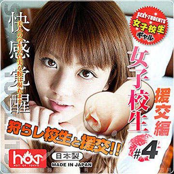 日本HOT 女子校生 快感覺醒自慰套 贈淫臭潤滑液100ml(援交篇-4)