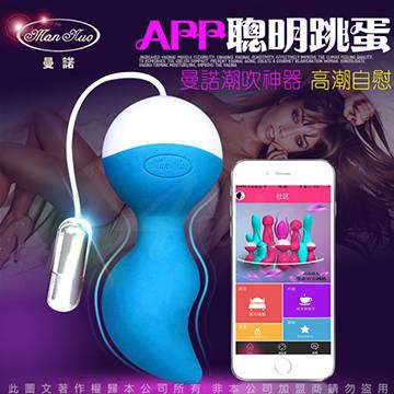 MANNUO MonLi 夢莉 APP遙控版 10段變頻 智能震動聰明球 聰明球+跳蛋 水藍