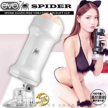 EVO SPIDER 吸盤式免手持模擬性愛姿態模擬吸盤自慰杯 白