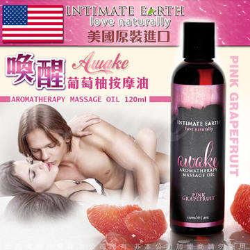 美國Intimate Earth- Awake 葡萄柚 喚醒按摩油 120ml