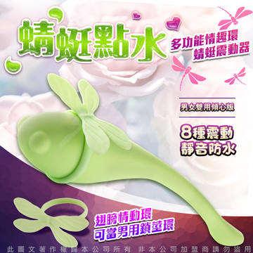 傾城派 蜻蜓點水 8頻 多功能男女雙用 情趣跳蛋按摩器 傾心版 綠