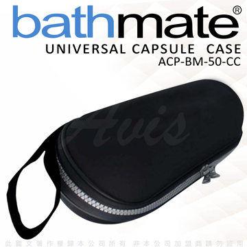 英國BathMate 專屬配件 Universal Capsule Case 膠囊旅行攜帶包 (X30/X40適用) ACP-BM-50-CC
