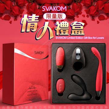 美國SVAKOM 限量版 超值四件組 情人禮盒