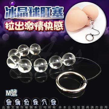 水晶之戀 玻璃後庭拉珠 男女通用 M 8連珠 直徑1.8CM