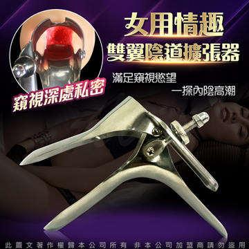 不銹鋼擴陰器 SM刑具 高潮窺陰器 內窺鏡另類玩具性工具  扮演醫生專用道具